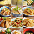 今年も筍の季節がやってきた♪ 筍レシピ43品!!
