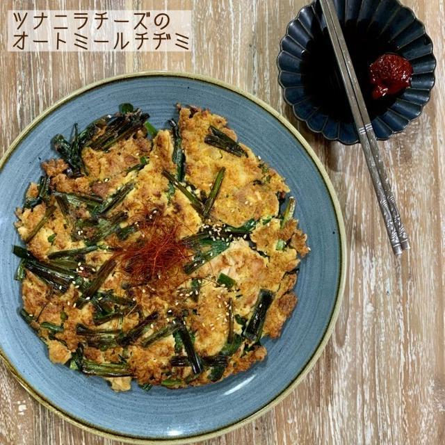 ツナニラチーズのオートミールチヂミ♡【#簡単レシピ#ヘルシー】
