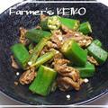 【農家のレシピ】オクラと豚肉のカレー炒め ~インド風スパイシーオクラ~