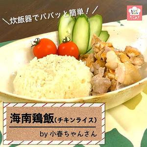 【動画レシピ】炊飯器でパパっと簡単!「海南鶏飯(シンガポールチキンライス)」