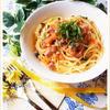 フレッシュトマトとソーセージのラグーソースパスタ オレガノ・大葉風味