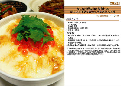 おせち料理のあまり食材deたっぷりイクラのせネバネバとろろ丼 丼料理 -Recipe No.1283-