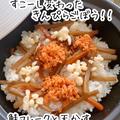 【レシピ】鮭フレークと天かすできんぴらごぼう!!