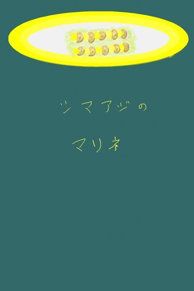シマアジのマリネ
