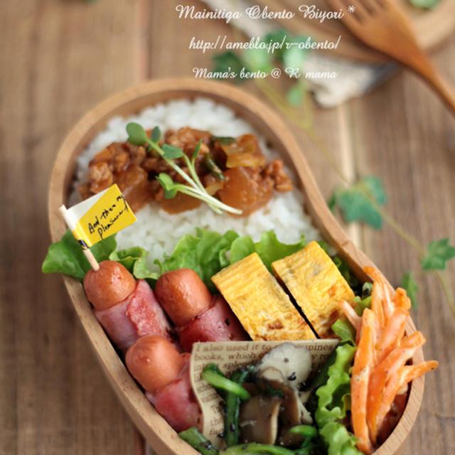 時短★大根マーボー丼弁当~ママのお弁当~
