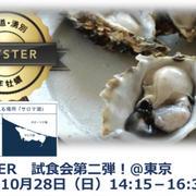 北限の牡蠣*COYSTER試食イベントします!