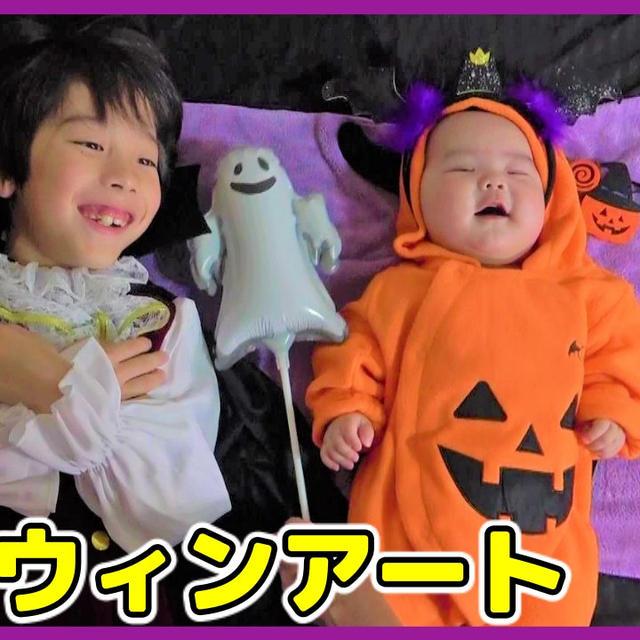 【動画あり】赤ちゃん&小学3年生兄弟でハロウィンアートやってみた!