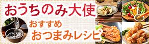 おうちのみ大使 初夏の和風おつまみ料理レシピ