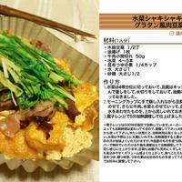 714.水菜シャキシャキ!グラタン風肉豆腐