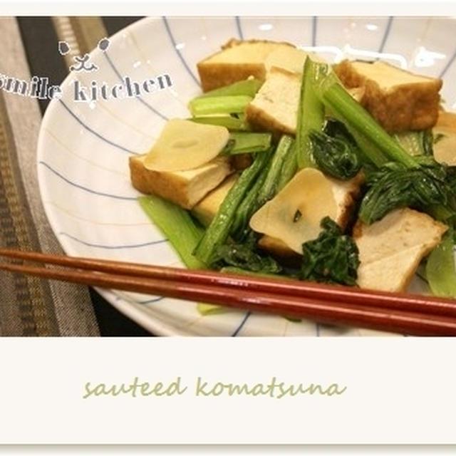 小松菜と厚揚げのニンニク炒め