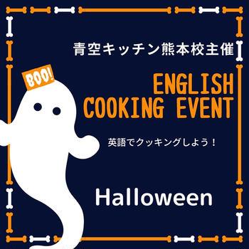 熊本のママ&キッズ募集!ハロウィンイベント開催!英語でクッキング