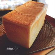 湯種・イギリス・ふわふわ食パン/バトン・シフォン