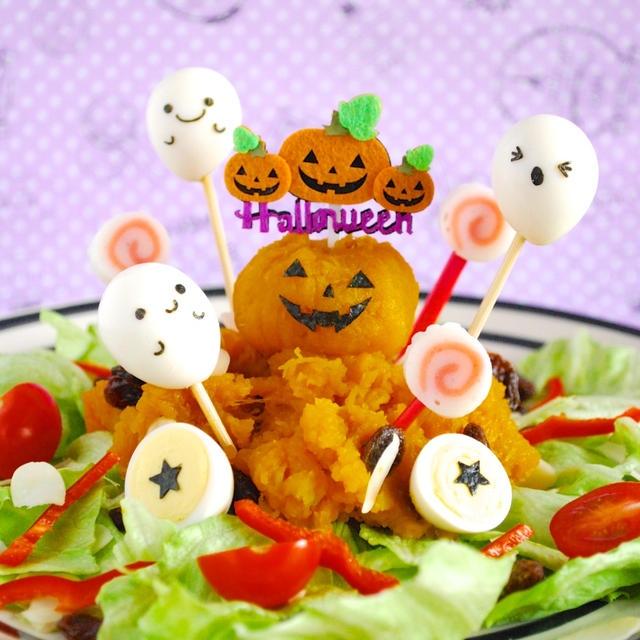 ハロウィンにピッタリ☆「かぼちゃのパーティーサラダ」の作り方