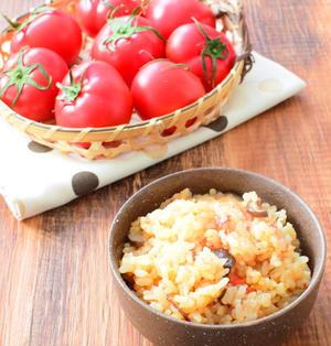 トマトとしいたけの炊き込みご飯のレシピ