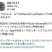iOS11.2.1公開、auのビジュアルボイスメール利用不可問題など修正