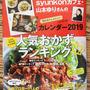 レシピ掲載*レシピブログmagazine vol.14