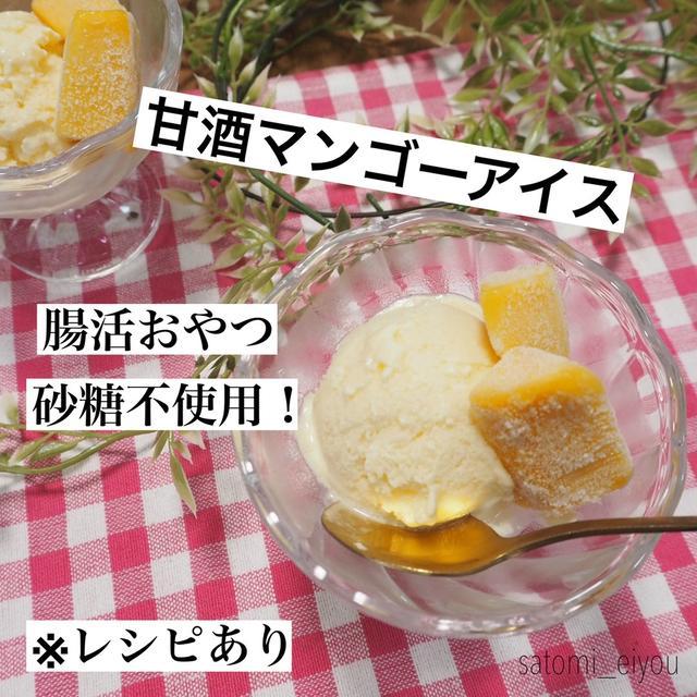 腸活おやつ!甘酒マンゴーアイス  ※レシピあり