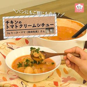 【動画レシピ】ルウ不要!とろ~り濃厚「チキンのトマトクリームシチュー」