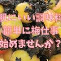 手作り梅の甘露煮から「梅酒ゼリー」と「梅肉アイス」を作りました♡【レシピあり】