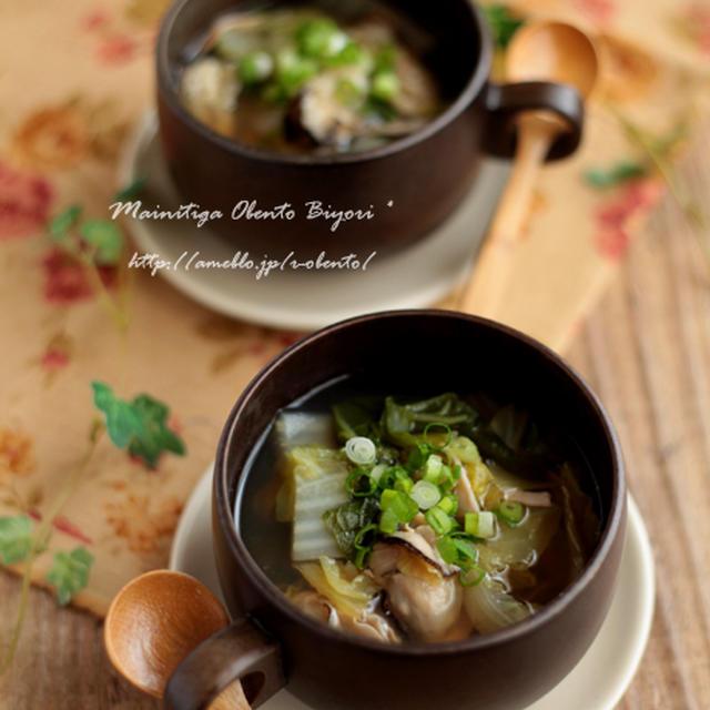 ぽかぽか★牡蠣と白菜の生姜スープ♪~お家ご飯レシピ~