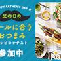 【#おあじはいかが 】6月号連載中の#北島さんちのおいしいテーブル12カ月 テーマは「...