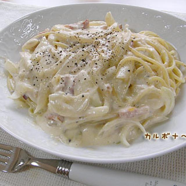 カルボナーラ 豆乳ver★