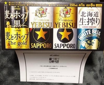 サッポロ飲み比べ8缶アソートセット♪