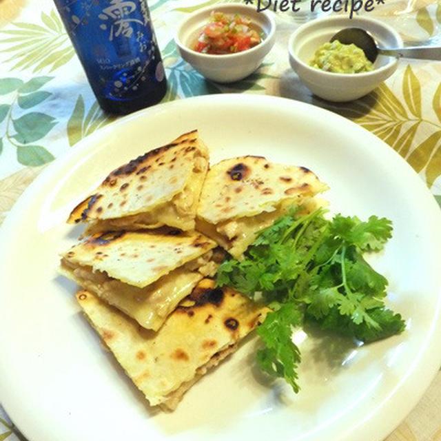 簡単メキシカン「ケサディーヤ」澪と楽しむパーティーレシピ