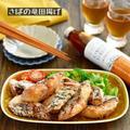 サクサク♪しょうが醤油で♪ 【さばの竜田揚げ】 #生姜シロップ#お弁当