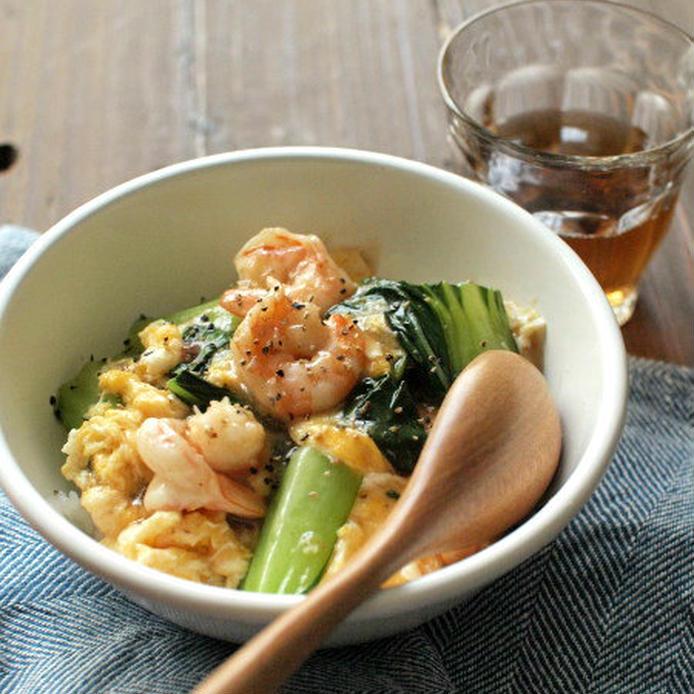 えび、卵、チンゲン菜の中華丼