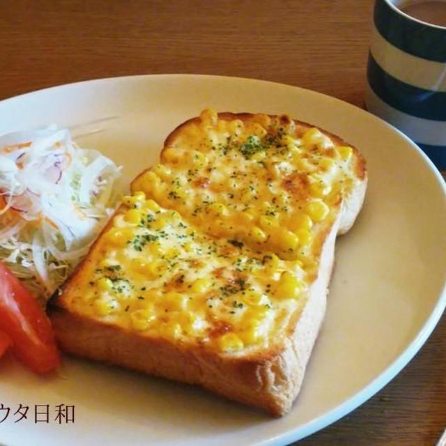 マヨコーンチーズトースト 【思い出の味】