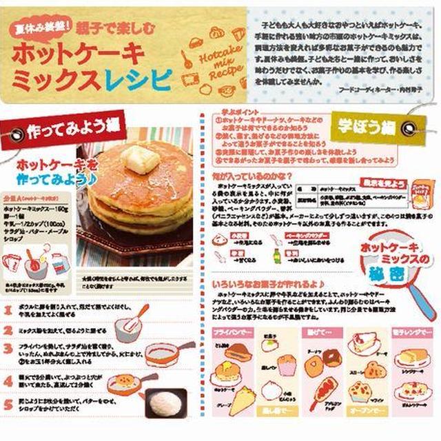 フェリア8月18日号「親子で楽しむホットケーキミックスレシピ」