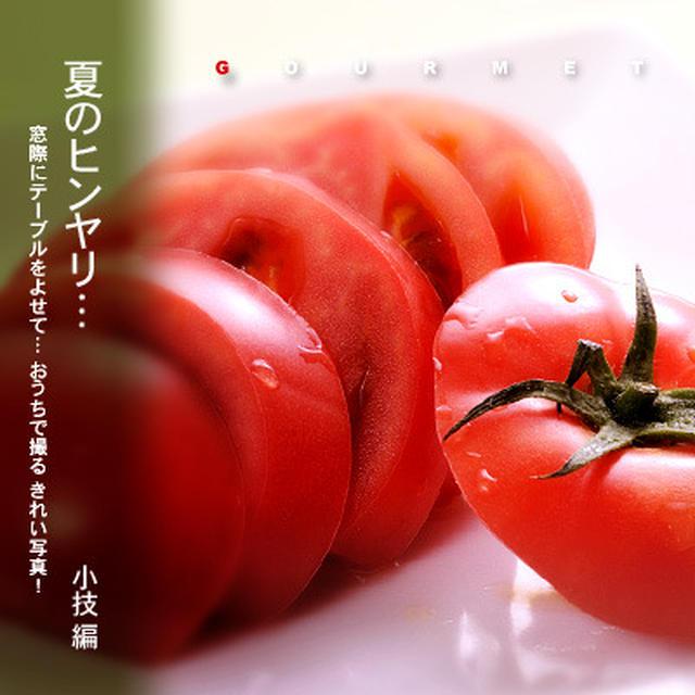 夏のヒンヤリ♪ 浴びせてヨ光 キレイめトマト撮り。