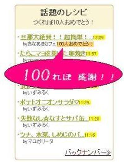 ■ クックパッド100れぽ達成!!