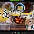 トークライブ〜「和食を仕事に世界と繋がろう」わしょクック共催イベント〜