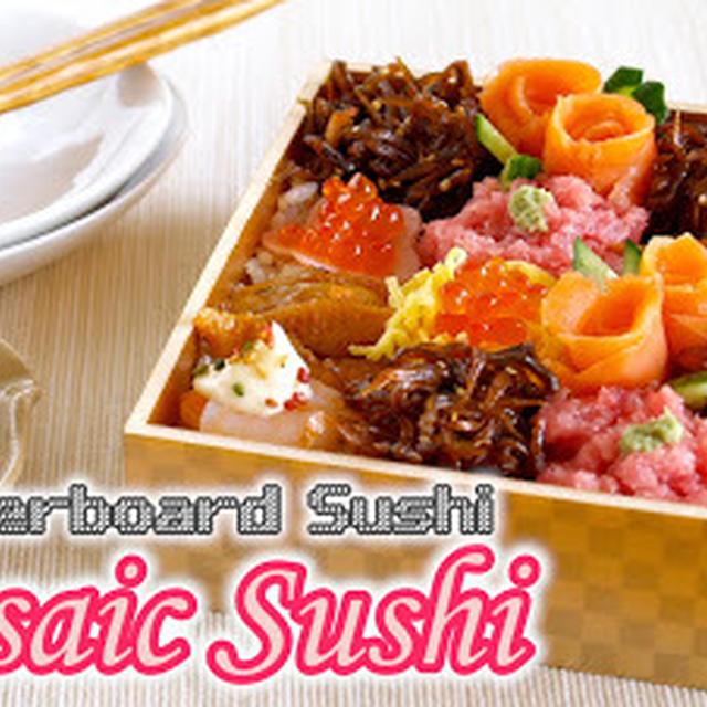 Mosaic Sushi (Checkerboard Sushi / Easy Photogenic) - Video Recipe