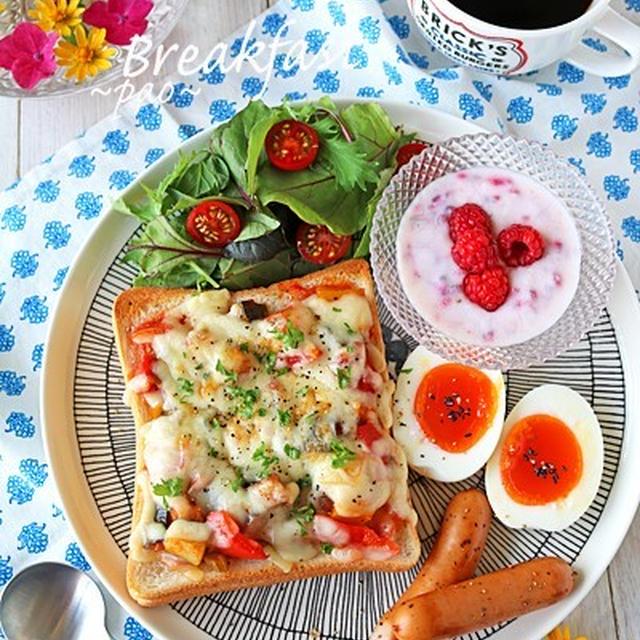 ワンプレート朝ごはん♪具は作り置き1つで朝楽絶品ピザトースト