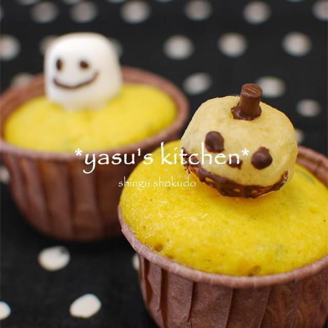超簡単♪ハロウィンかぼちゃ蒸しパン