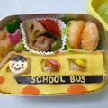 2月24日 スクールバス弁当 by カオリさん