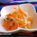 さっぱり!サラダ感覚おせち。ラテン風紅白なます by quericoさん