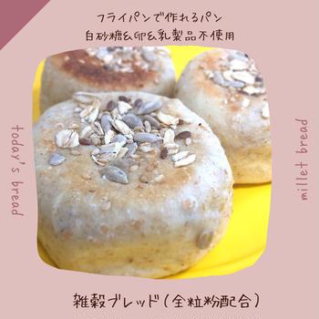 【VEGANパン】美肌、冷え性解消効果が期待できる!フライパンで作る全粒粉雑穀ブレッド