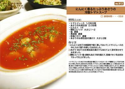 にんにく香るたっぷりあさりの冷製トマトスープ -Recipe No.913-