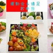 『運動会&遠足のお弁当』簡単、かわいい、おいしい!学びのトピック