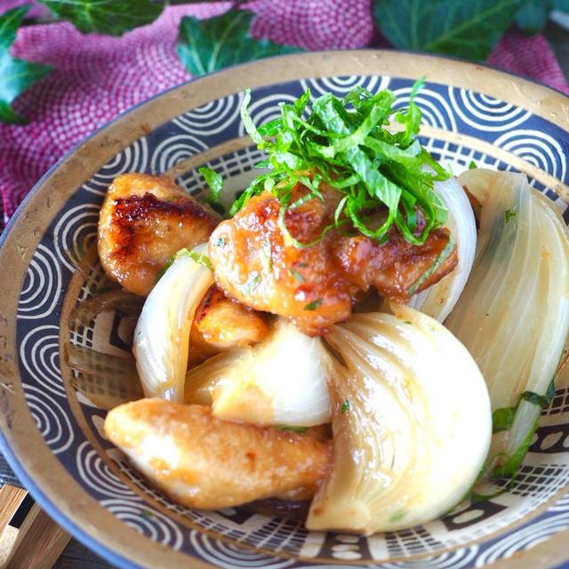 【調味料2つだけ!同量】鶏肉と新玉ねぎのさっぱり紫蘇ポン酢