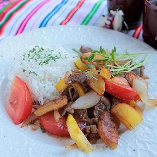 ペルー料理[ロモ・サルタード]、マチュピチュへ向かう前に…