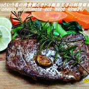 昨日は29日いわゆる肉の日だったけど、とある別の日のステーキでぇ~す(´;⦿;`)ウゥゥ