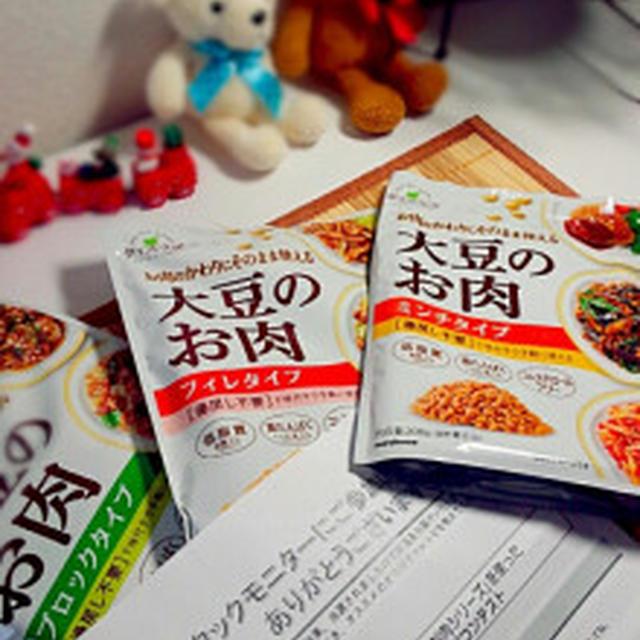 大豆のお肉餃子☆