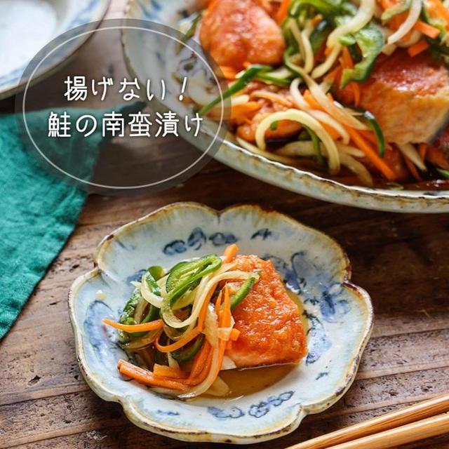 ♡揚げない♡鮭の南蛮漬け♡【#簡単レシピ #時短 #節約 #魚 #作り置き #お弁当】