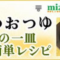 お昼は追いかつおつゆで漬け丼!3人家族食費1万9千円台のごはん。