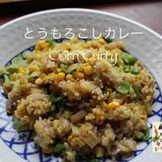 コーンの甘みが絶妙!とうもろこしカレーのレシピ・作り方 料理動画